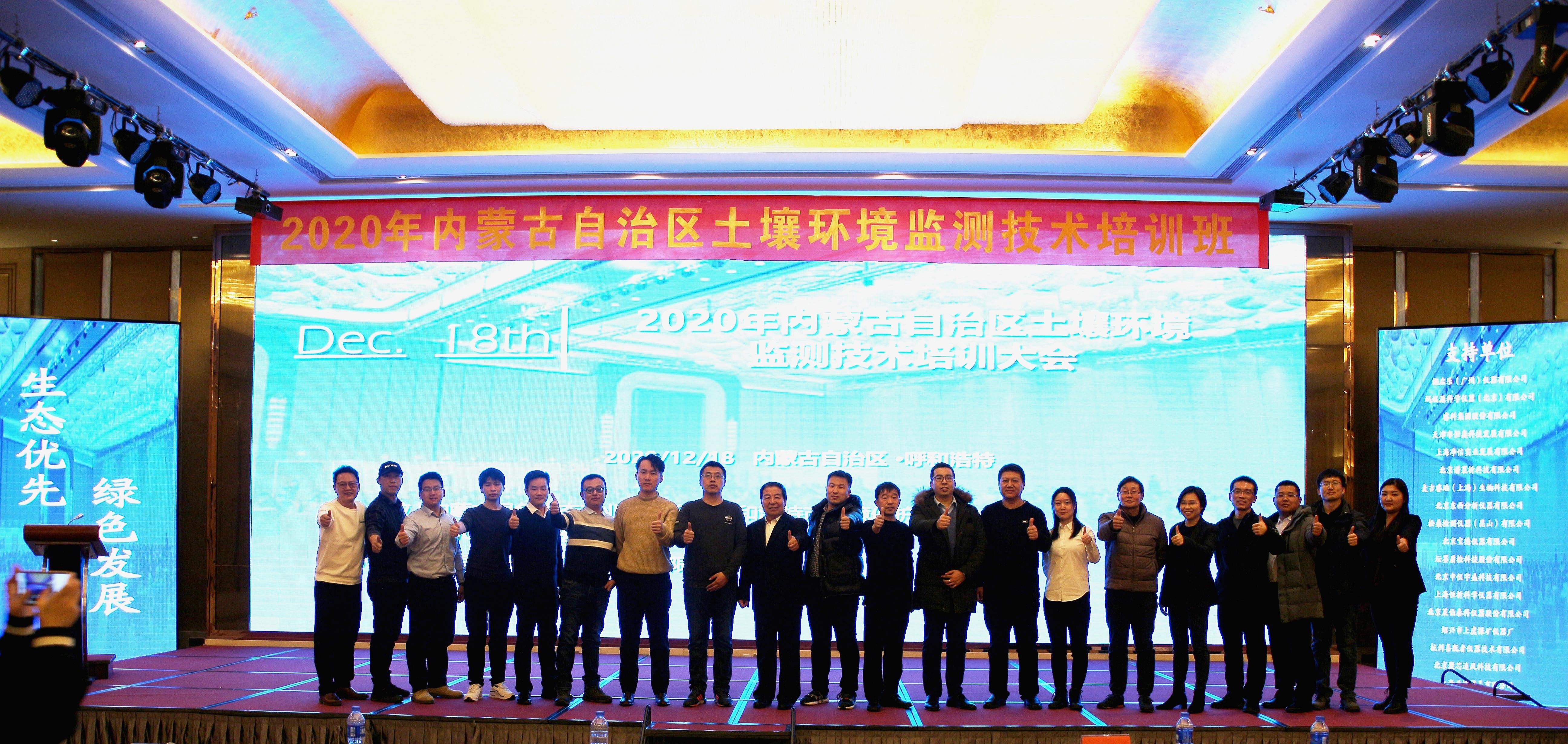 2020年内蒙古自治区土壤环境 监测技术培训班(图5)